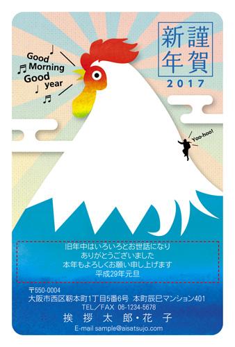 挨拶状ドットコム富士山デザイン、コンペ受賞作品1