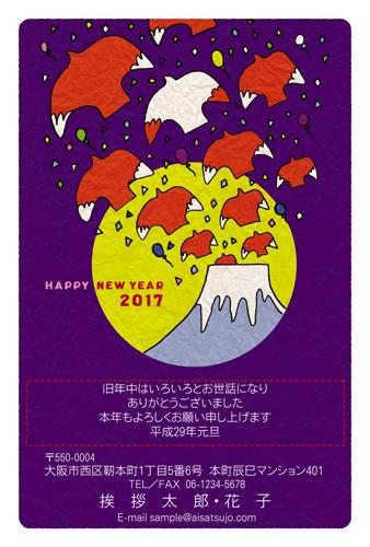 挨拶状ドットコム富士山デザイン、コンペ受賞作品2