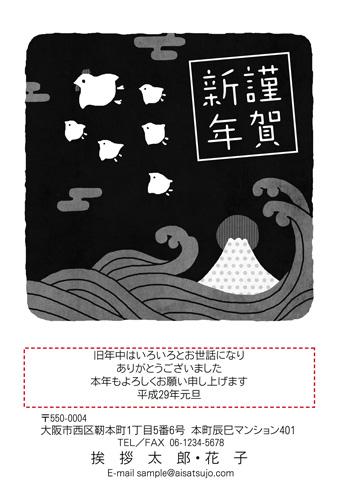 挨拶状ドットコム富士山デザイン、モノクロ1