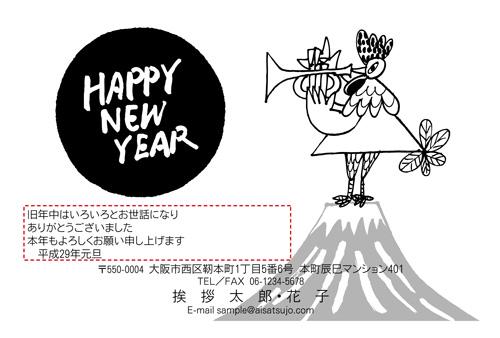 挨拶状ドットコム富士山デザイン、モノクロ2