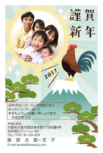 挨拶状ドットコム富士山デザイン、写真枠が1~2-2