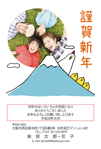 挨拶状ドットコム富士山デザイン、写真枠が1~2-3