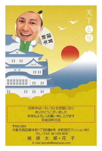 挨拶状ドットコム富士山デザイン、写真枠が1~2-6