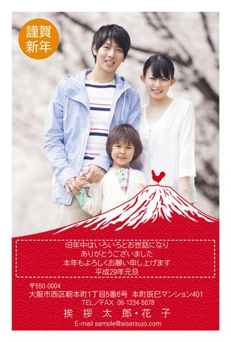 挨拶状ドットコム富士山デザイン、写真枠が1~2-7