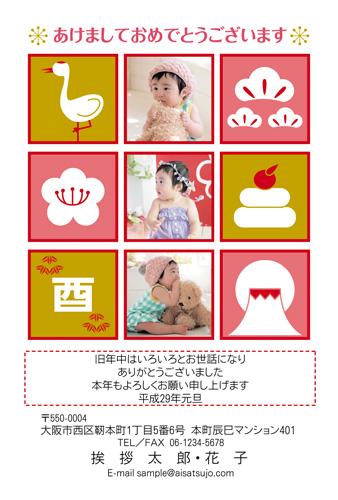 挨拶状ドットコム富士山デザイン、写真枠が3~4-2