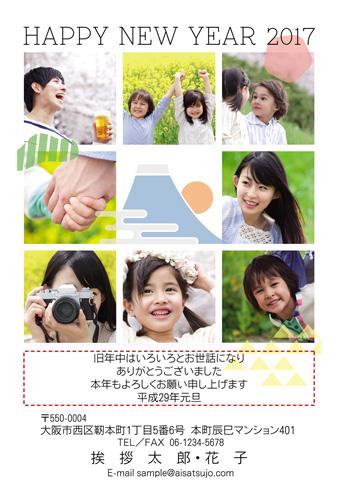 挨拶状ドットコム富士山デザイン、写真枠が5~8-1