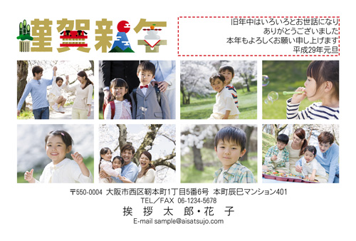 挨拶状ドットコム富士山デザイン、写真枠が5~8-2