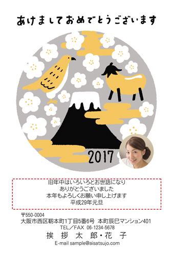 挨拶状ドットコム富士山デザイン、ちょこっと写真2