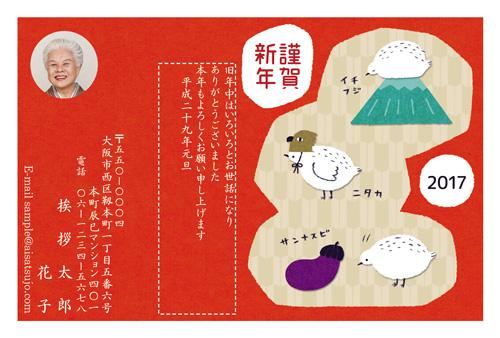 挨拶状ドットコム富士山デザイン、ちょこっと写真4