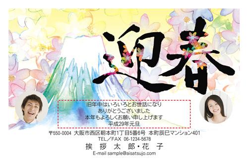 挨拶状ドットコム富士山デザイン、ちょこっと写真5
