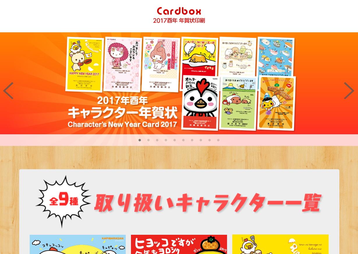 カードボックスキャラクターデザインを見る方法-6