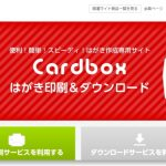 Cardbox年賀状サイト2017