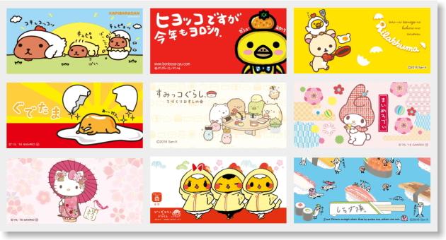 カードボックスキャラクターデザイン年賀状2017