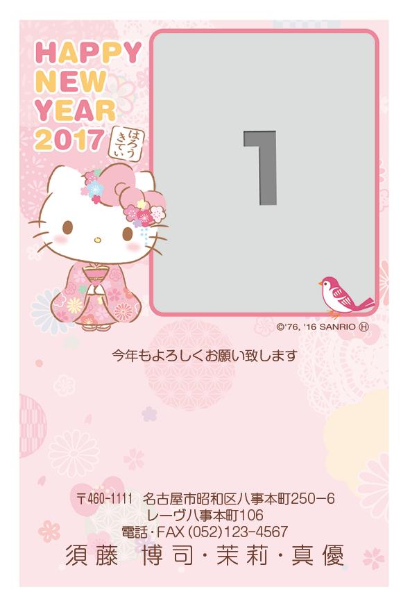 カードボックスハローキティデザイン年賀状2017-1