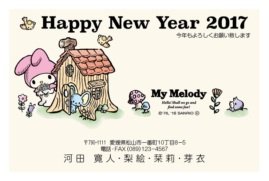カードボックスマイメロディデザイン年賀状2017-1