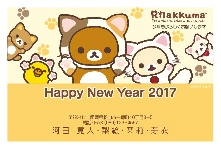 カードボックスリラックマデザイン年賀状2017-1