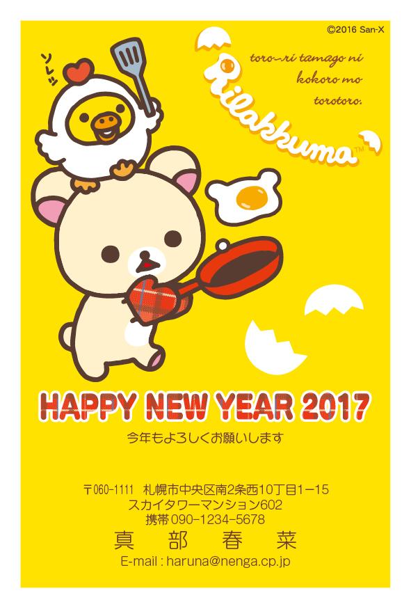 カードボックスリラックマデザイン年賀状2017-2