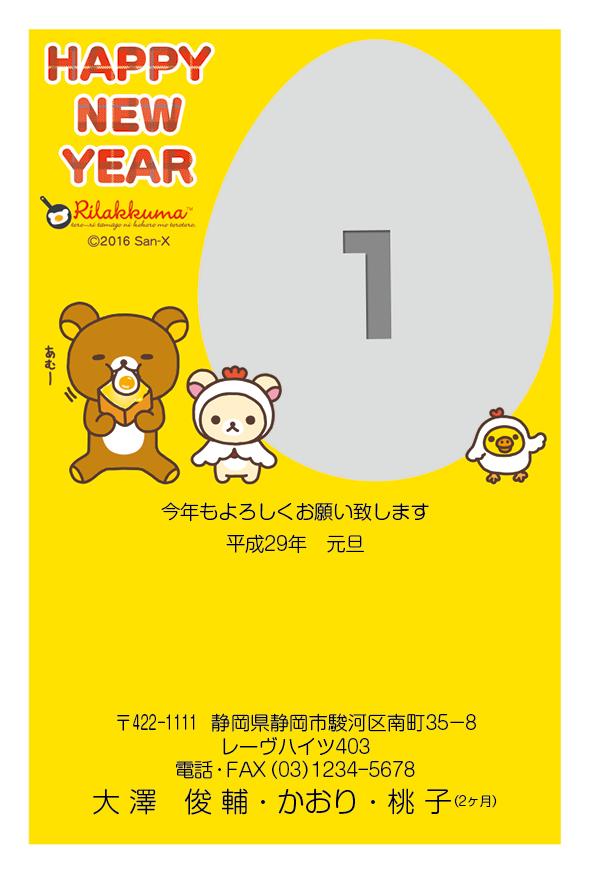 カードボックスリラックマデザイン年賀状2017-3