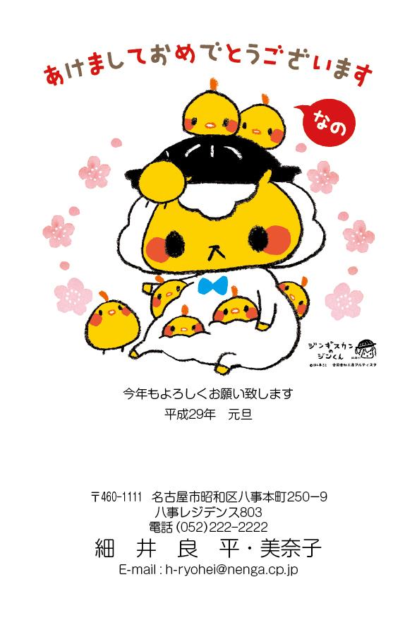 カードボックスジンギスカンのジンくんデザイン年賀状2017-2