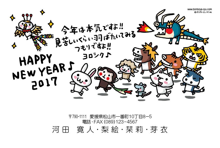 Cardboxキャラクター年賀状2017ちびギャラリー