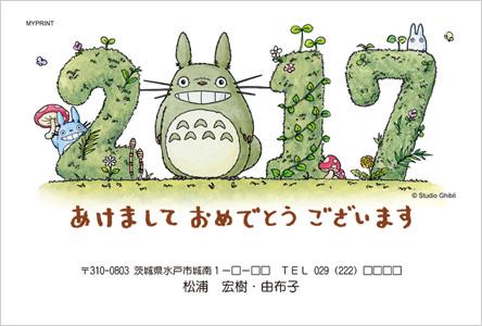 キャラクターデザイン年賀状ジブリ