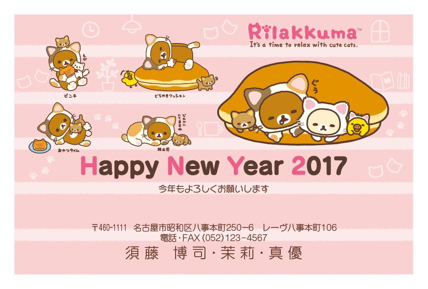 Cardboxキャラクター年賀状2017リラックマ
