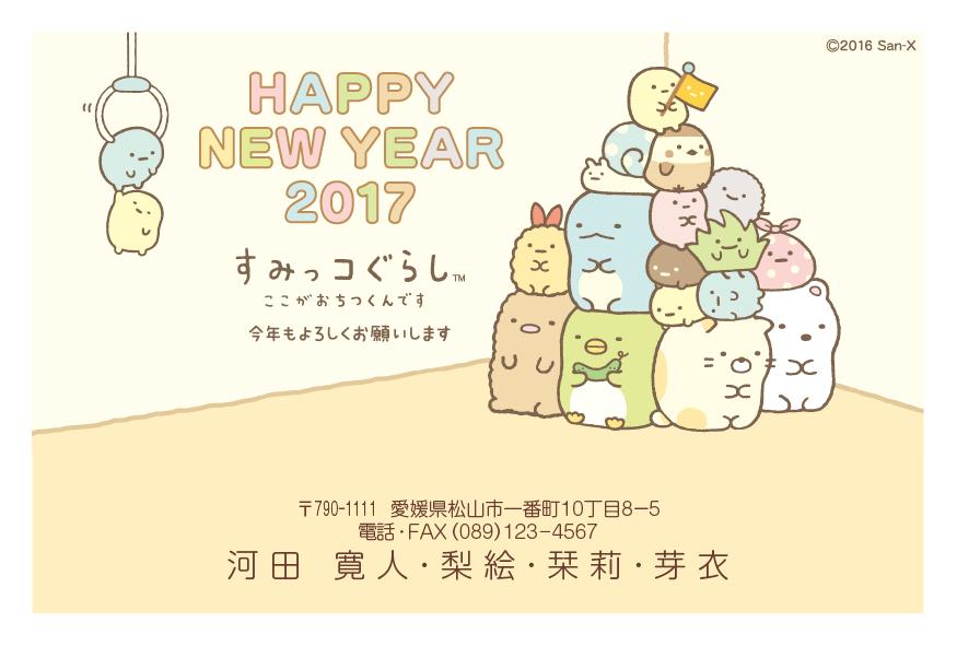 Cardboxキャラクター年賀状2017すみっコぐらし