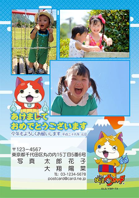 DPE宅配便年賀状妖怪ウォッチデザイン(写真)-5
