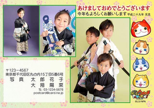 DPE宅配便年賀状妖怪ウォッチデザイン(写真)-6
