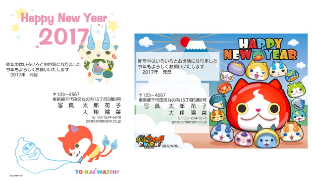 DPE宅配便妖怪ウォッチイラストデザイン年賀状2017