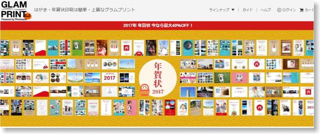 GLAMPRINT年賀状サイト2017