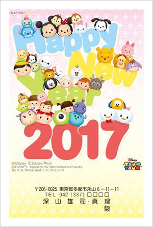 いんさつどっとねっとディズニーデザイン年賀状2017-2