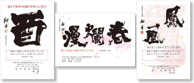 いんさつどっとねっと金澤翔子デザイン年賀状2017