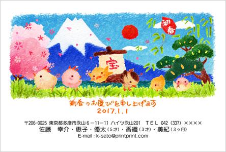 いんさつどっとねっと富士山デザイン年賀状2017-1