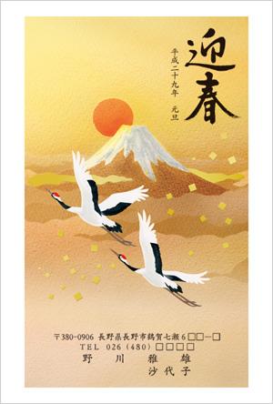 いんさつどっとねっと富士山デザイン年賀状2017-2