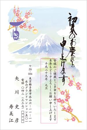 いんさつどっとねっと富士山デザイン年賀状2017-3