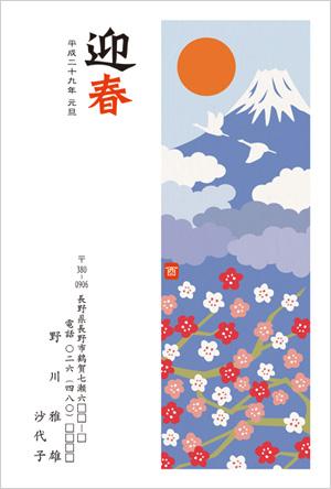 いんさつどっとねっと富士山デザイン年賀状2017-4
