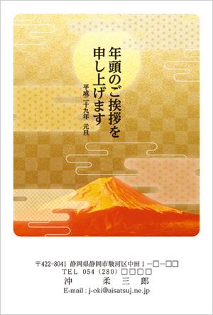 いんさつどっとねっと富士山デザイン年賀状2017-6