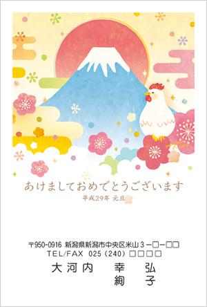 いんさつどっとねっと富士山デザイン年賀状2017-7