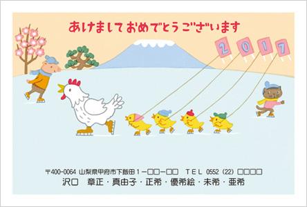 いんさつどっとねっと富士山デザイン年賀状2017-8