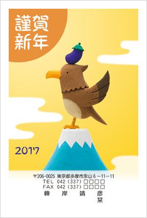 いんさつどっとねっと富士山デザイン年賀状2017-9