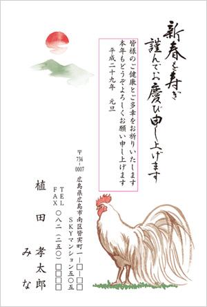 いんさつどっとねっと富士山デザイン年賀状2017-10