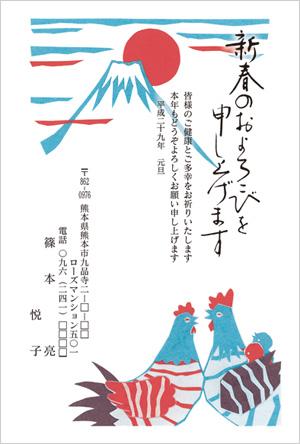 いんさつどっとねっと富士山デザイン年賀状2017-11