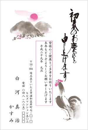 いんさつどっとねっと富士山デザイン年賀状2017-12