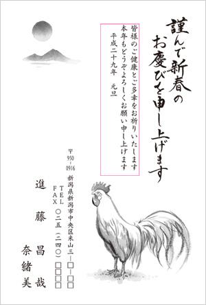 いんさつどっとねっと富士山デザイン年賀状2017-13