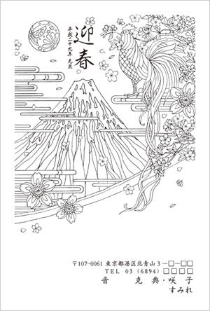 いんさつどっとねっと富士山デザイン年賀状2017-14
