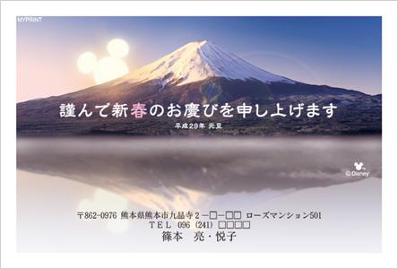 いんさつどっとねっと富士山デザイン年賀状2017-15