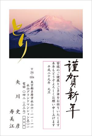 いんさつどっとねっと富士山デザイン年賀状2017-17