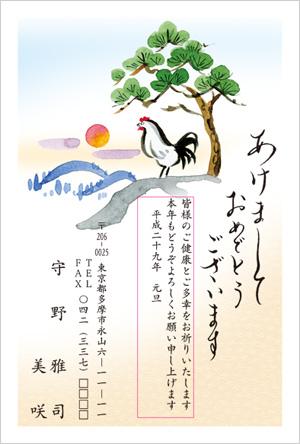 いんさつどっとねっと富士山デザイン年賀状2017-18