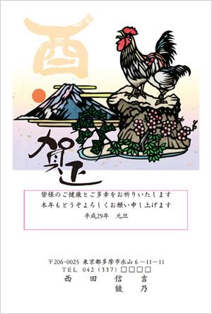 いんさつどっとねっと富士山デザイン年賀状2017-19